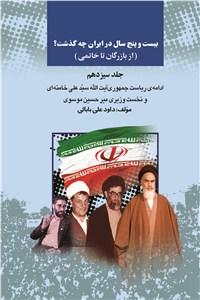 بیست و پنج سال در ایران چه گذشت - جلد سیزدهم
