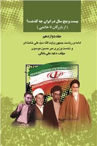 بیست و پنج سال در ایران چه گذشت - جلد دوازدهم
