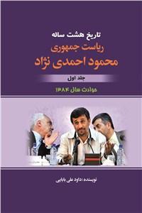 نسخه دیجیتالی کتاب تاریخ هشت ساله ی ریاست جمهوری محمود احمدی نژاد - جلد اول