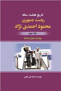 نسخه دیجیتالی کتاب تاریخ هشت ساله ی ریاست جمهوری محمود احمدی نژاد - جلد دوم