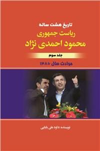 نسخه دیجیتالی کتاب تاریخ هشت ساله ی ریاست جمهوری محمود احمدی نژاد - جلد سوم