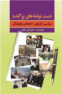 نسخه دیجیتالی کتاب دست نوشته های پراکنده