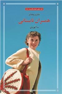 نسخه دیجیتالی کتاب همسران تابستانی