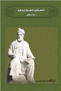 نسخه دیجیتالی کتاب داستان خسرو پرویز