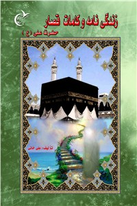 نسخه دیجیتالی کتاب زندگینامه  کلمات قصار حضرت علی (ع)