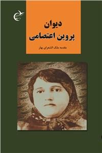 نسخه دیجیتالی کتاب دیوان پروین اعتصامی