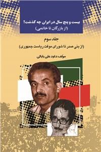 نسخه دیجیتالی کتاب بیست و پنج سال در ایران چه گذشت - جلد سوم