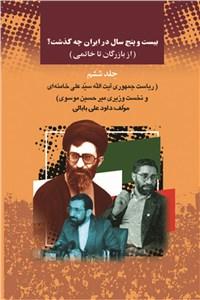 نسخه دیجیتالی کتاب بیست و پنج سال در ایران چه گذشت - جلد ششم