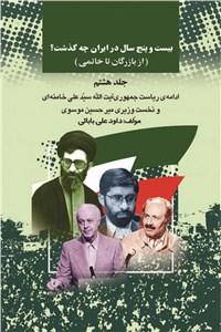 نسخه دیجیتالی کتاب بیست و پنج سال در ایران چه گذشت - جلد هشتم