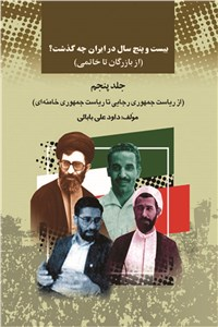 بیست و پنج سال در ایران چه گذشت - جلد پنجم