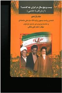 نسخه دیجیتالی کتاب بیست و پنج سال در ایران چه گذشت - جلد یازدهم