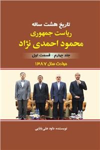 نسخه دیجیتالی کتاب تاریخ هشت ساله ی ریاست جمهوری محمود احمدی نژاد - جلد چهارم