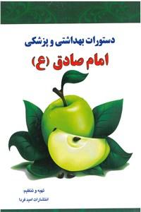 نسخه دیجیتالی کتاب دستورات بهداشتی و پزشکی امام صادق (ع)