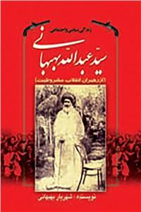 زندگی سیاسی و اجتماعی سید عبدالله بهبهانی