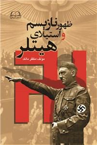 نسخه دیجیتالی کتاب ظهور نازیسم و استیلای هیتلر