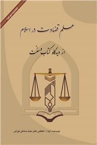 نسخه دیجیتالی کتاب علم قضاوت در اسلام