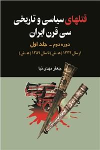 قتل های سیاسی و تاریخی سی قرن ایران - جلد اول