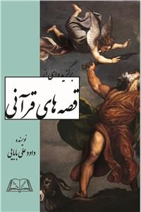 نسخه دیجیتالی کتاب قصه های قرآنی