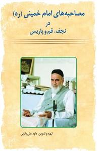 نسخه دیجیتالی کتاب مصاحبه های امام خمینی (ره) در نجف قم پاریس