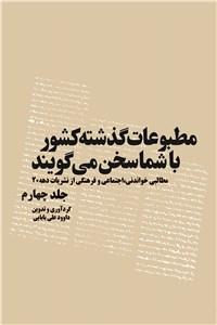 نسخه دیجیتالی کتاب مطبوعات گذشته کشور با شما سخن می گویند - جلد چهارم