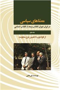 معماهای سیاسی - جلد اول
