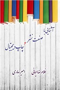 نسخه دیجیتالی کتاب آشنایی با صنعت نشر و چاپ دیجیتال