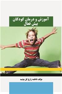 آموزش و درمان کودکان بیش فعال