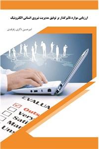 ارزیابی موارد تاثیرگذار بر توفیق مدیریت نیروی انسانی الکترونیک