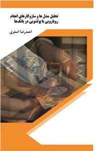نسخه دیجیتالی کتاب تحلیل مدل ها و سازوکارهای انجام رویارویی با پولشویی در بانک ها
