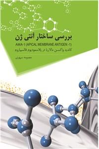 بررسی ساختار آنتی ژن