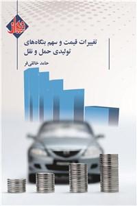 نسخه دیجیتالی کتاب تغییرات قیمت و سهم بنگاه های تولیدی حمل ونقل