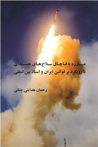 مبارزه با قاچاق سلاح های هسته ای با رویکرد بر قوانین ایران و اسناد بین المللی