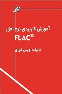 آموزش کاربردی نرم افزار FLAC 3D
