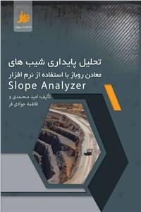 تحلیل پایداری شیب های معادن روباز با استفاده از نرم افزار Slope Analyzer