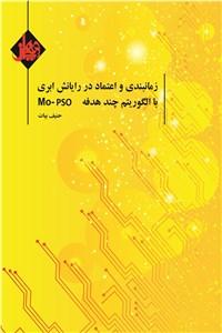 زمانبندی و اعتماد در رایانش ابری با الگوریتم چند هدفه MO-PSO