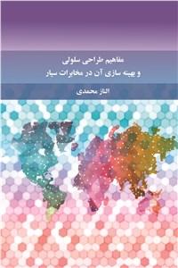 نسخه دیجیتالی کتاب مفاهیم طراحی سلولی و بهینه سازی آن در مخابرات سیار