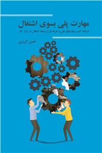 نسخه دیجیتالی کتاب مهارت پلی بسوی اشتغال