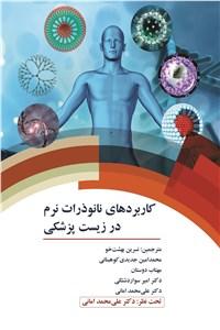 کاربردهای نانو ذرات نرم در زیست پزشکی