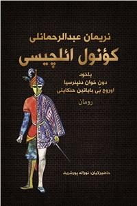 نسخه دیجیتالی کتاب کونول ائلچیسی
