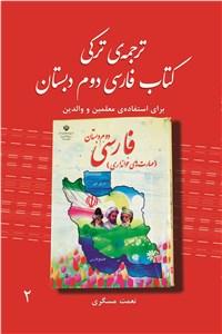 ترجمه ترکی کتاب فارسی دوم دبستان