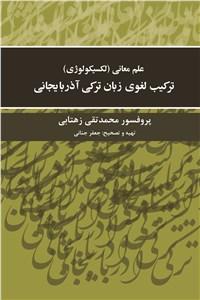 علم معانی - ترکیب لغوی زبان ترکی آذربایجانی