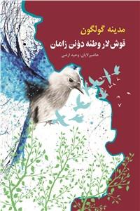 نسخه دیجیتالی کتاب قوش لار وطنه دونن زامان