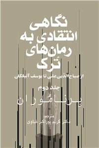 نگاهی انتقادی به  رمان های ترک - جلد دوم