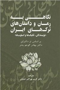 نگاهی به رمان و داستان های ترک های ایران - جلد اول