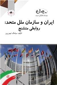 نسخه دیجیتالی کتاب ایران و سازمان ملل متحد - روابطی متشنج