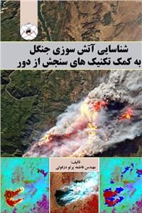 نسخه دیجیتالی کتاب شناسایی آتش سوزی جنگل به کمک تکنیک های سنجش از دور