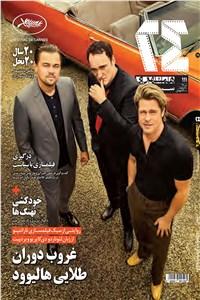 نسخه دیجیتالی کتاب ماهنامه همشهری 24 - شماره 111 -  تیر ماه 98