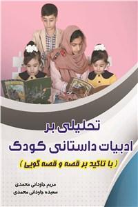 نسخه دیجیتالی کتاب تحلیلی بر ادبیات داستانی کودک
