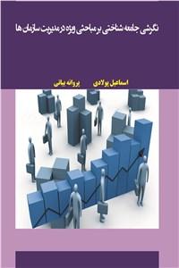 نسخه دیجیتالی کتاب نگرشی جامعه شناختی بر مباحثی ویژه در مدیریت سازمان ها