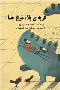 گربه ی بلا - مرغ حنا